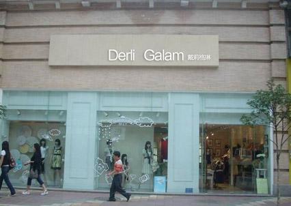 戴莉格琳品牌旗舰店店面