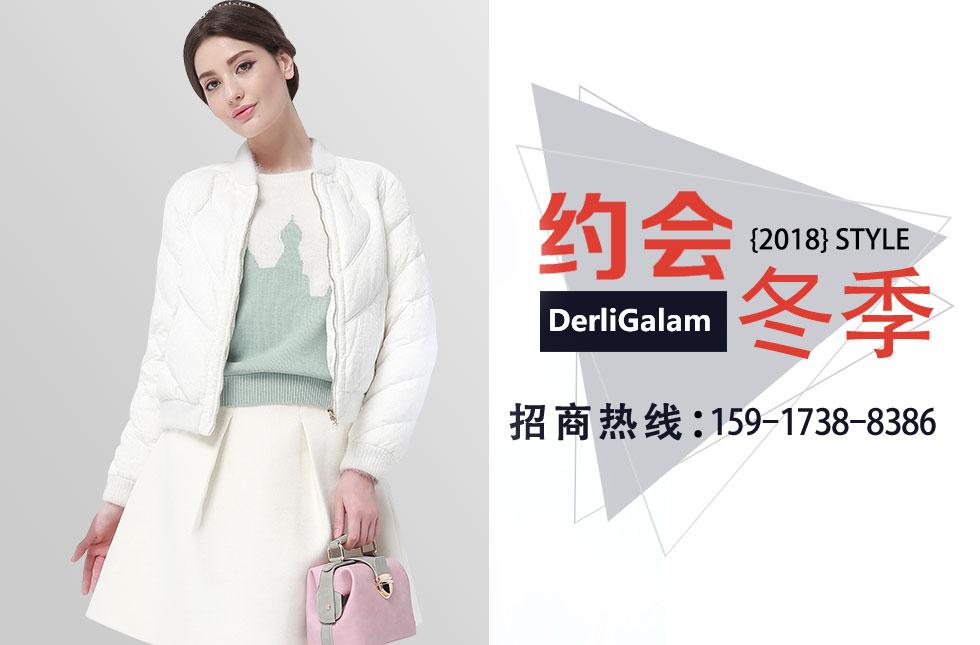 戴莉格琳品牌女装图