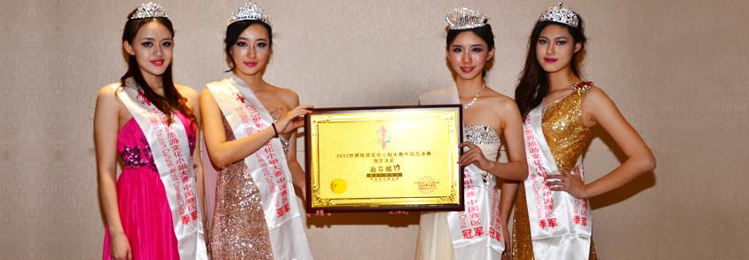 迪芬娜赞助世界旅游文化小姐大赛中国区域总决赛
