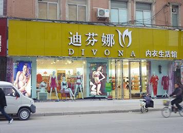 迪芬娜品牌旗舰店店面