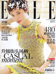 ELLE品牌杂志