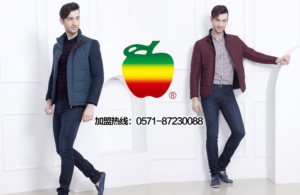 广东苹果品牌男装图