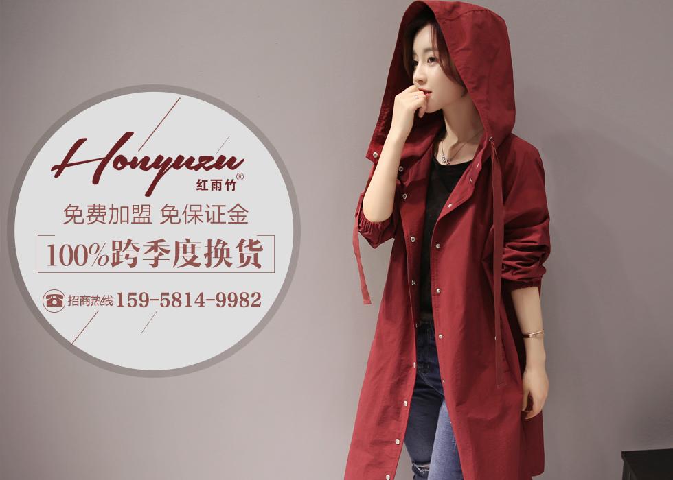 红雨竹品牌女装图